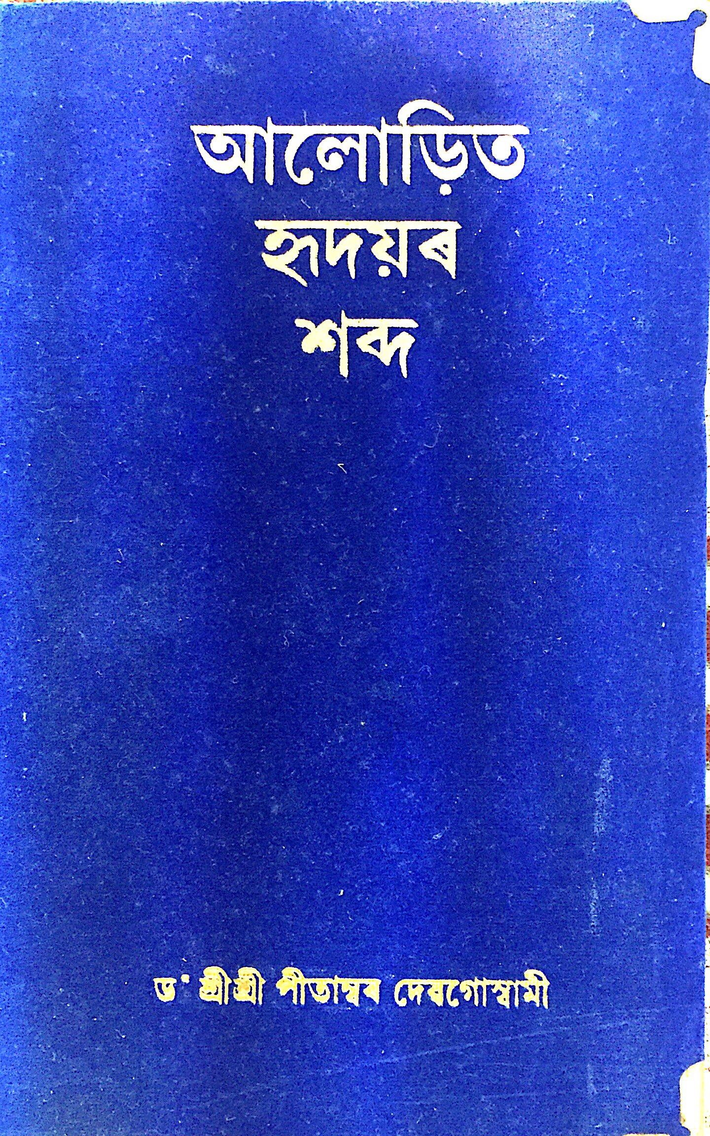 Sri Sri Auniati Satra   Publication